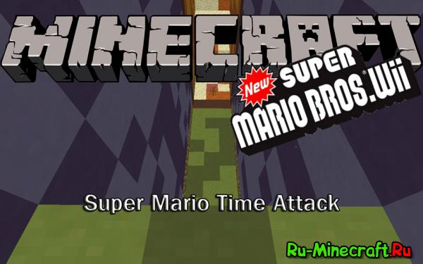 [Map][1.8] Super Mario Time Attack — Почувствуй себя настоящим Марио!