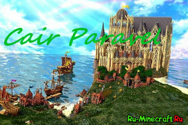 [Map][1.8.3/1.8] Cair Paravel - Красивый замок