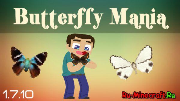 Butterfly Mania - бабочки в майнкрафт [1.8] [1.7.10]