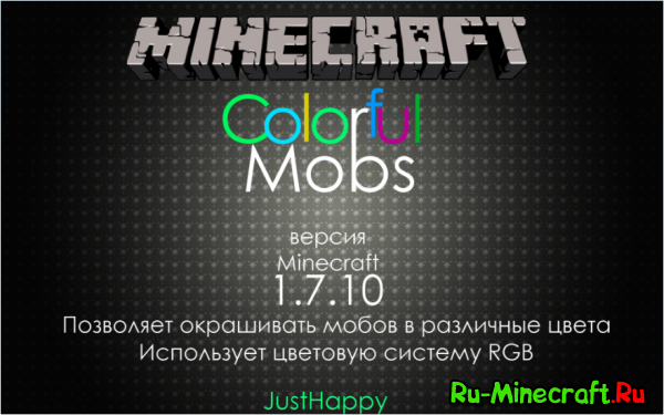 [1.7.10] Colorful Mobs - Раскрась моба!
