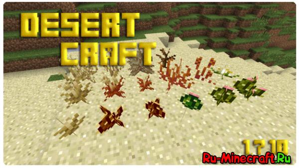DesertCraft — Живая пустыня!