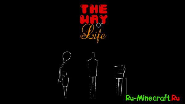 [Разное][Игра] The Way of Life - Маленькая игра с большим смыслом