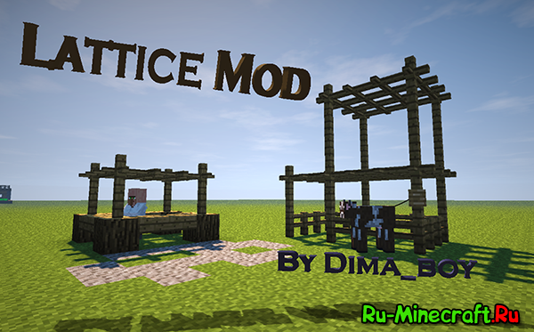 Lattice Mod - Горизонтальный забор [1.10.2-1.7.10]