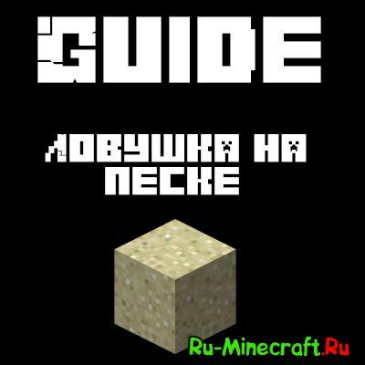 [Guide][1.7.2 - 1.8.6] Ловушка на песке