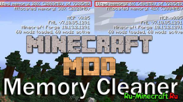 Memory Cleaner -— чистка игрового кэша! [1.8] [1.7.10]