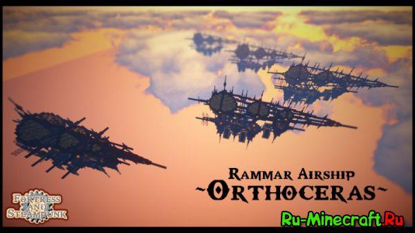 [Map] Rammar airship - Самолет в стиле стимпанка