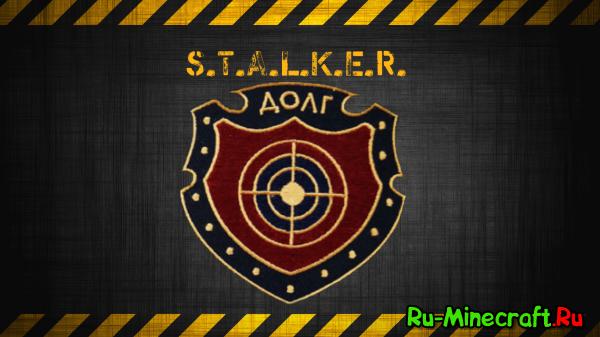 [skins]_Скины Долга из сталкера от KesS'a14.