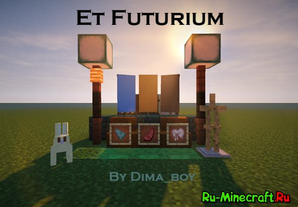 Et Futurum - мод на новые вещи из 1.8 в 1.7.10