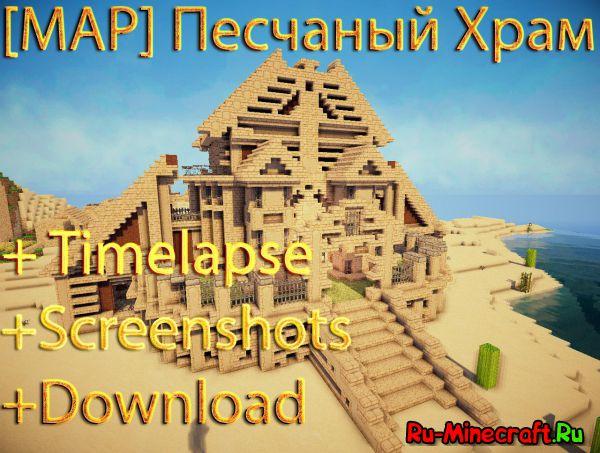 [MAP] Песчаный Храм