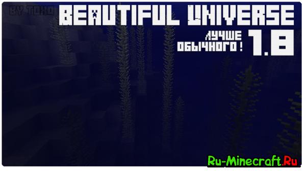 [Client][1.8]Beautiful Universe - Лучше обычного !