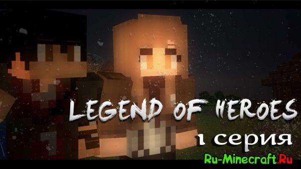 "[VIDEO] Minecraft сериал:""Legend of heroes"" | 1 серия (Minecraft Machinima)"