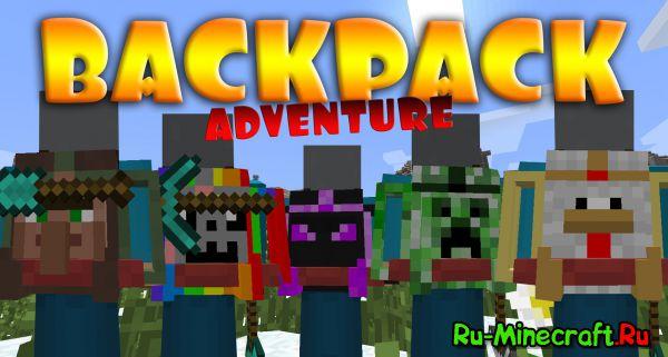 [Mod][1.7.10] Adventure Backpack - всё самое нужное в рюкзаке