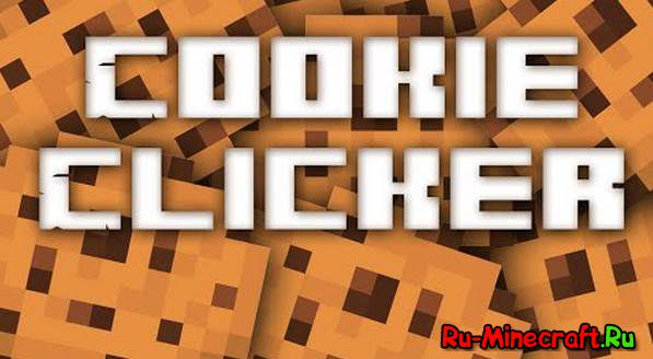 [Map][1.8.*] Cookie Clicker Puzzle - Cookie Clicker в Minecraft
