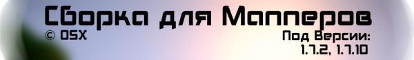 [Client][1.7.10] XMaps - Сборка Модов для Мапперов