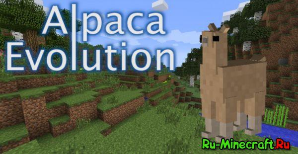 [1.7.10]Alpaca Evolution - Теперь ты - альпака с: