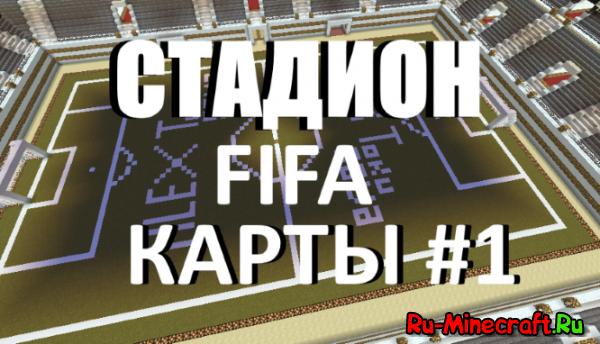 [Map] FIFA Stadium от Alex Tokugava