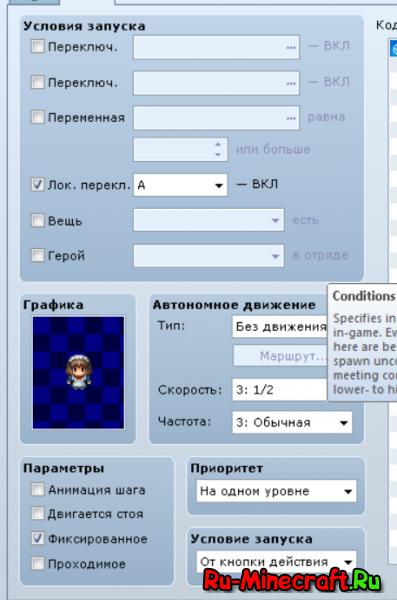 [Other] Создание RPG - 3 часть, создание квеста