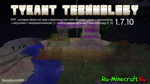 [Client] Tyrant Technology 1.7.10 - сборка модов :)