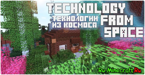 [Client][1.7.10] Technology from space - технологии из космоса