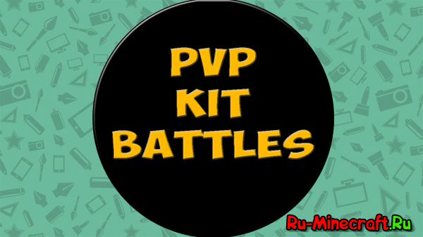 [Map][1.8][PvP] PvP|Kit|Battle - Прекрасная PvP Карта