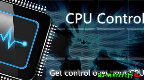 [Разное][Soft] CPU-Control - FPS до небес!