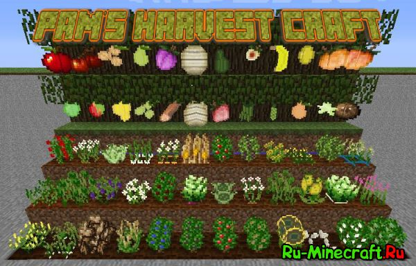 Pam's harvest craft [1.12.2] [1.11.2] [1.10.2] [1.8.9] [1.7.10]