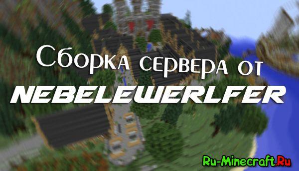 [Server][1.8.3] Сборка сервера от Nebelwelfer'а