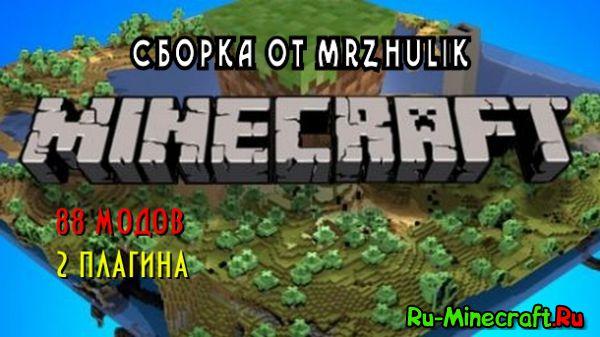 [Client][1.7.10] RPGHIiTechMagic сборка MrZhuliK [88 мода, 2 плагина]