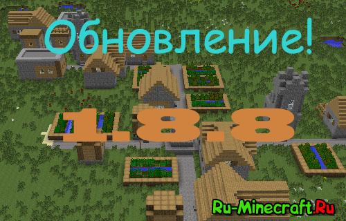 [Minecraft News] Minecraft 1.8.8 - Релиз новой версии
