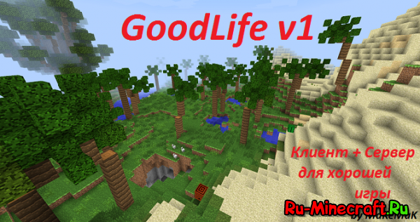 [1.7.10](Клиент+Сервер){51mods} - GoodLife клиент и сервер.