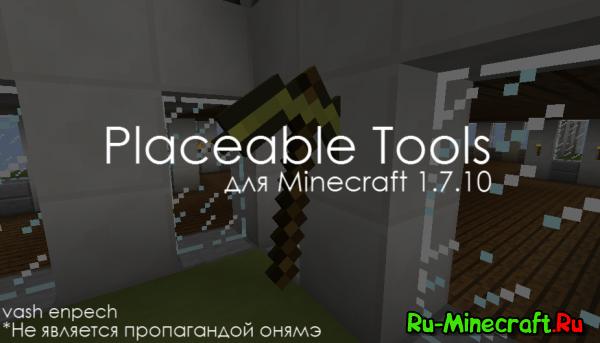 PlaceableTools - втыкай инструмент [1.7.10]