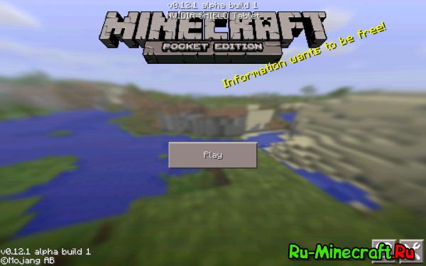 [News] Вышел Minecraft PE 0.12.0!