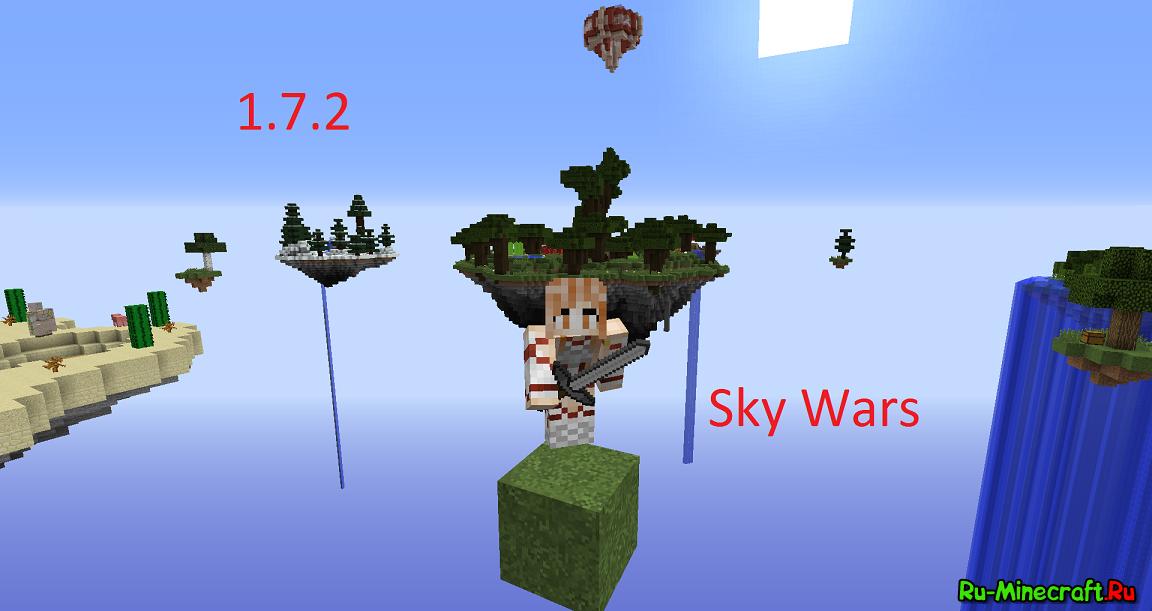 Скачать карту Скай Варс для Майнкрафт - скачать бесплатно ...