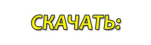 [Client][1.7.10] TerraFirmaCraft сборка от Ogyrchik