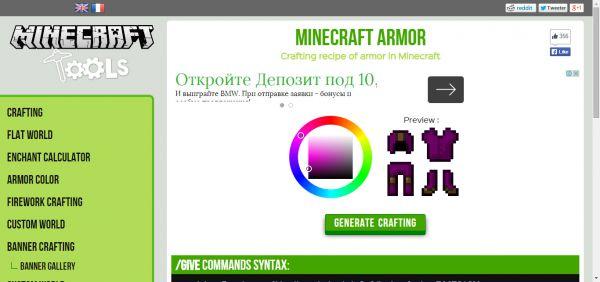 [Полезное] Сайты с генераторами для Minecraft