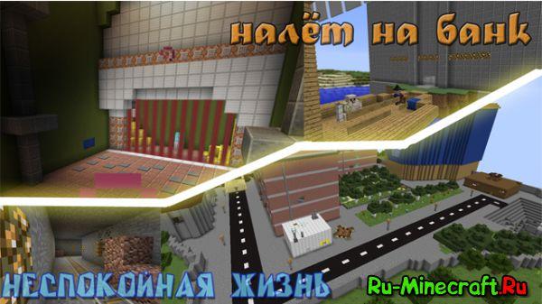 """[Map][1.8+] 2 карты: """"Неспокойная жизнь Ч.2"""" и """"Налёт на банк""""!"""