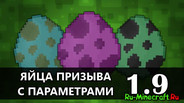 [ГАЙД] Новые параметры яиц призыва мобов