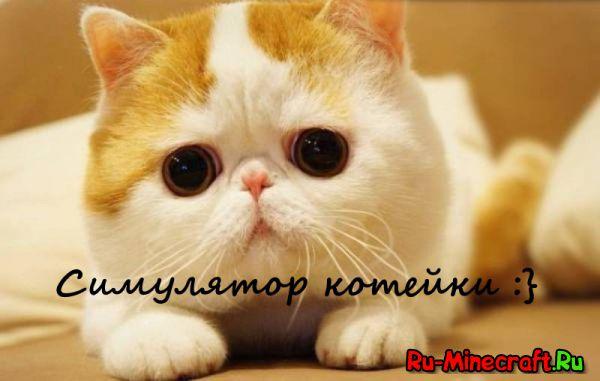 [Разное] Симулятор кота - Catlateral damage