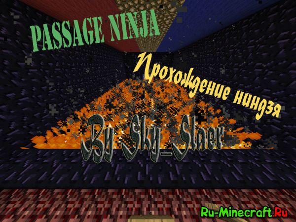 [Map][1.8.8] Карта на прохождение - Passage ninja