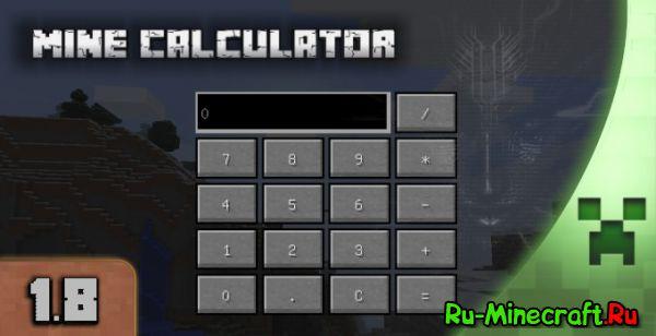 MineCalculator - простой HUD калькулятор [1.8]