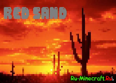 [Карта][1.7.10] Red Sand