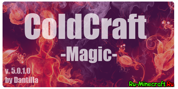 1.7.10 Магическая сборка! ColdCraft Magic  клиент