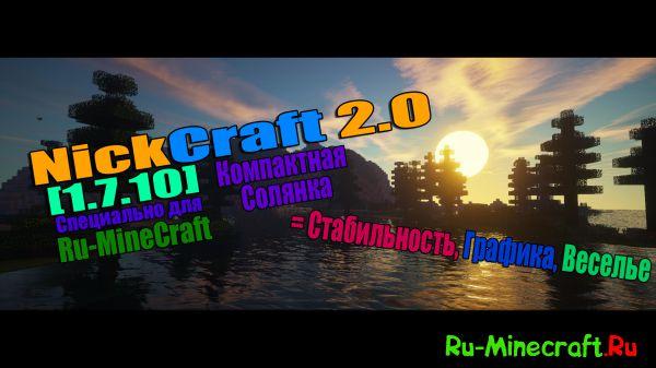 [Сборка][1.7.10] NickCraft 2.0 - Компактная солянка