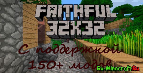 Faithful Modded Edition - ресурс пак с поддержкой 150+ модов. [1.12.2] [1.11.2] [1.10.2] [1.7.10] [32x]