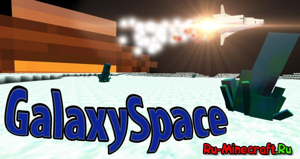 Galaxy Space - аддон для мода Galacti Craft. [1.7.10]