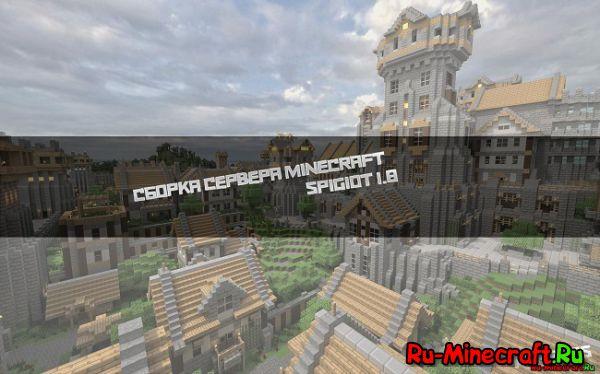 [Сборка][1.7.9-1.8] Стабильная сборочка Minecraft