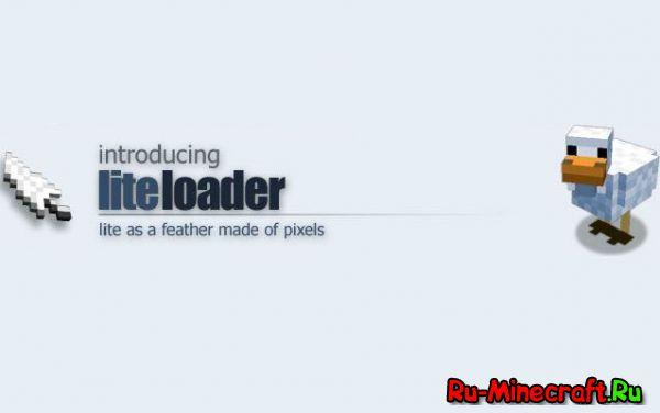 [1.7.10] LiteLoader mod`s подборка модов для лайтлоадер
