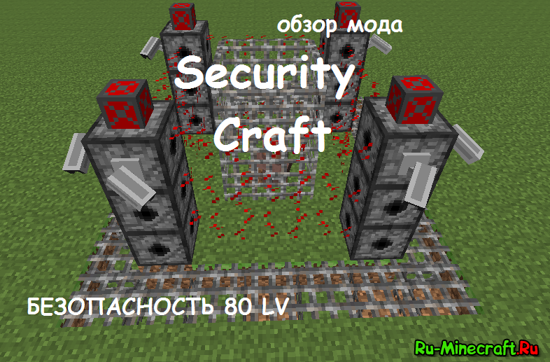 Securitycraft защита [1. 12. 2] [1. 11. 2] [1. 10. 2] [1. 8. 9] [1. 7. 10.