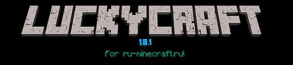 [Plugins][1.8.1]LuckyCraft - УдачливыйКрафт