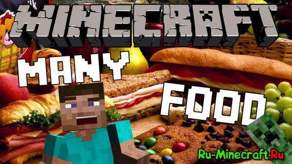 [1.8] Much food - много еды - мод для майнкрафт